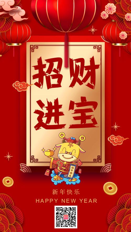 红色中国风插画新年祝福海报