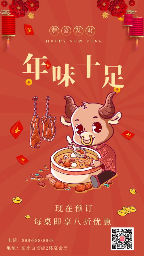 插画传统新年年夜饭预订宣传海报