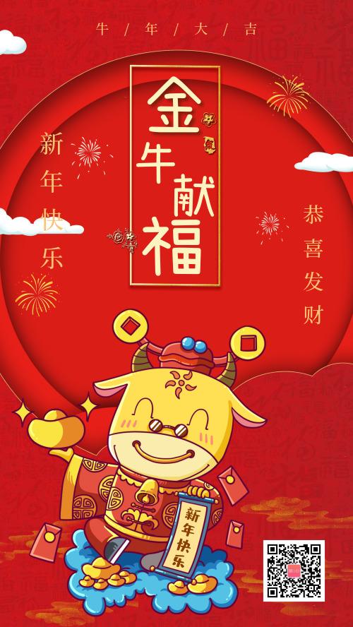 插画牛年新年新春祝福海报