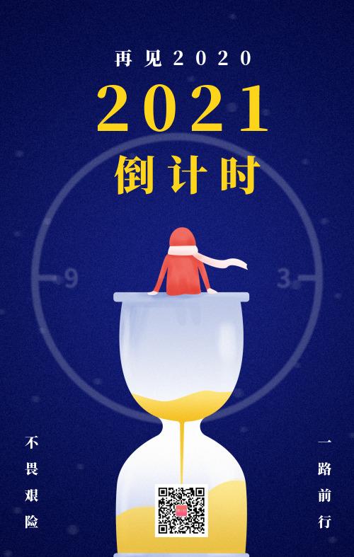 2021新年倒计时沙漏时间手机