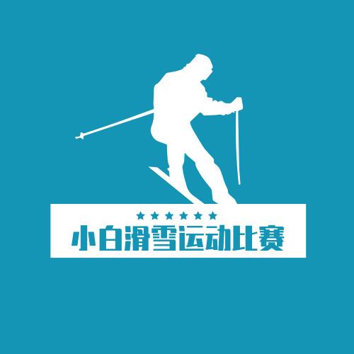 蓝色滑雪运动比赛