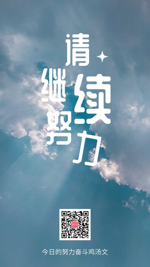 天空励志努力摄影图海报