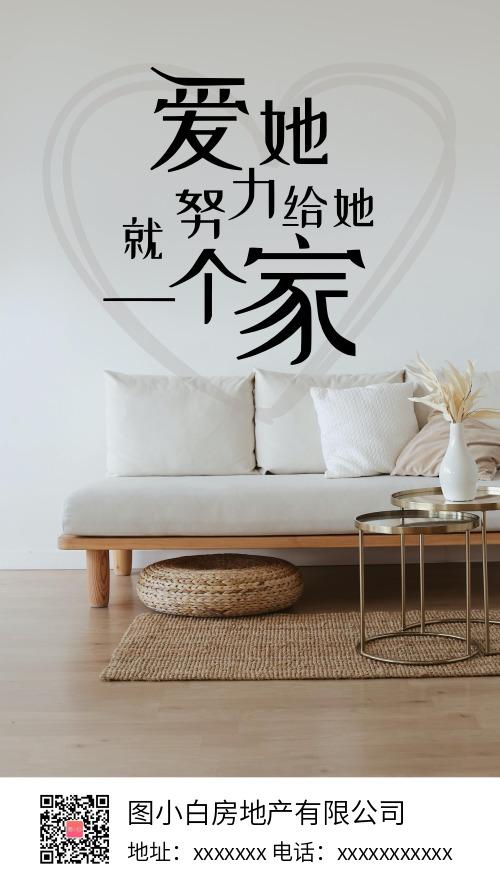 房地產宣傳促銷攝影圖海報
