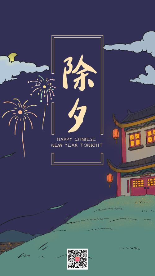 传统节日除夕新年春节手绘海报