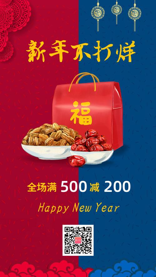 新年不打烊促销宣传手机海报