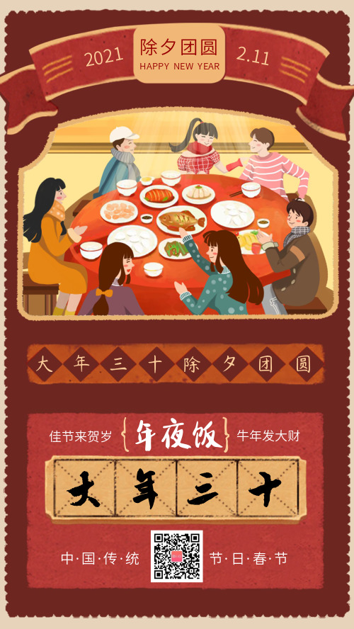 新年中国风春节除夕夜年夜饭海报