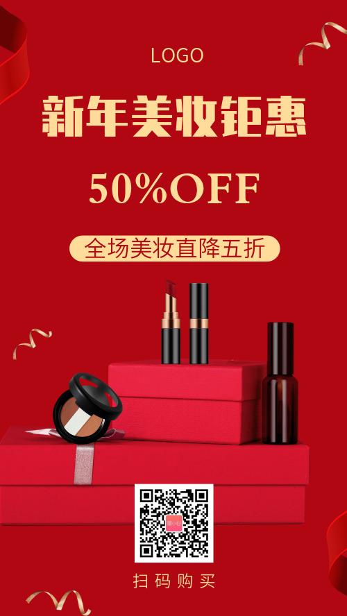 红色新年美妆促销宣传手机海报