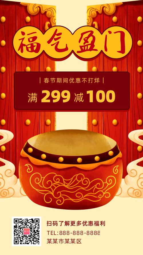 中国风春节新年不打烊促销活动海报