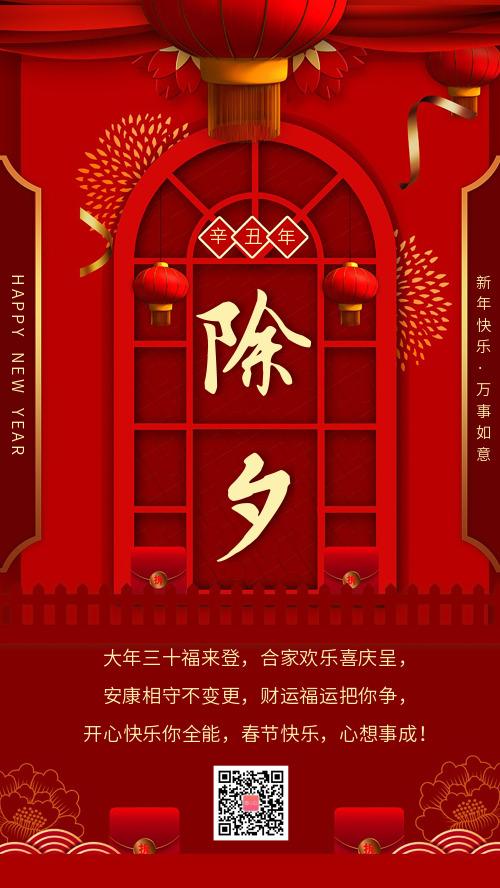 喜庆春节扁平风新年除夕祝福海报