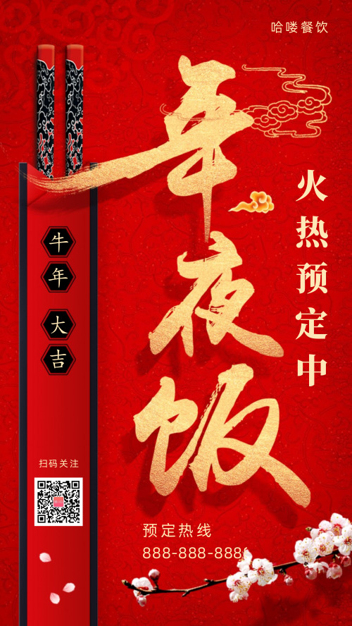 春节年夜饭预定除夕新年餐厅饭店海报