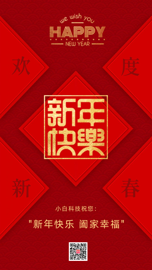 红色中国风新年新春祝福手机海报