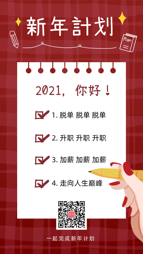 2021新年计划一月你好海报