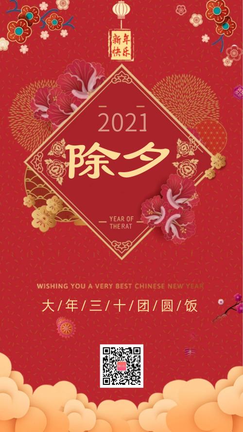 除夕春节新年喜庆中国风海报