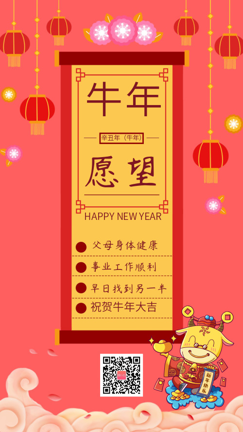 中国风牛年新年愿望清单宣传海报