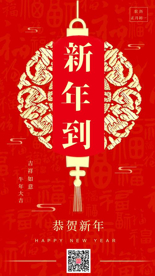 中国传统春节牛年新年宣传海报