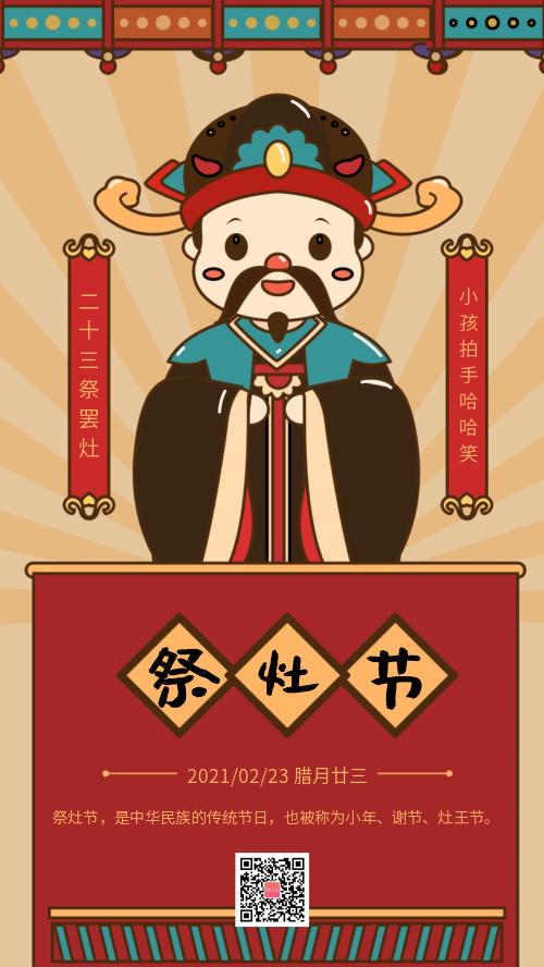 插画中国传统新年祭灶节宣传海报