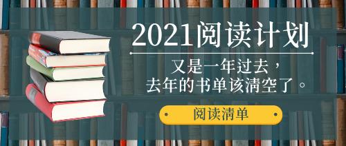 新年阅读计划书单公众号封面