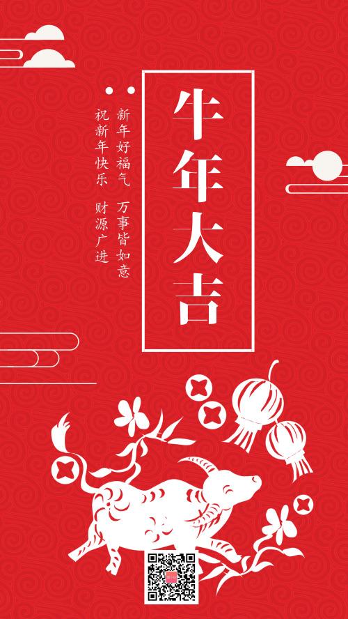 红白对比新年祝福手绘海报