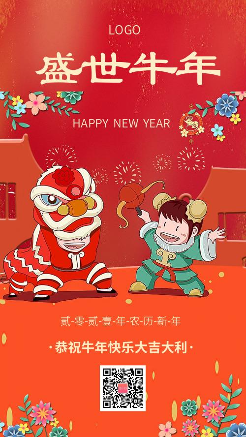 盛世牛年新年节日祝福海报