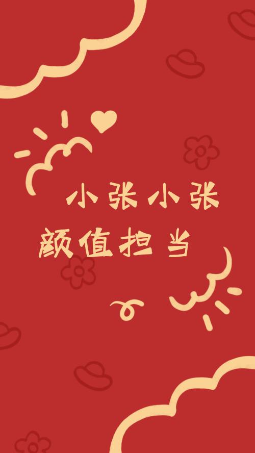 紅色可愛新年姓氏壁紙