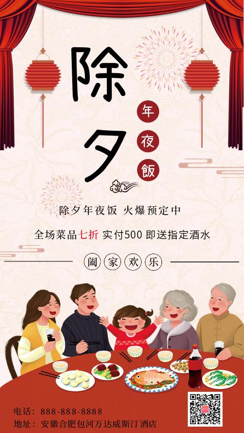 传统除夕年夜饭预定宣传海报