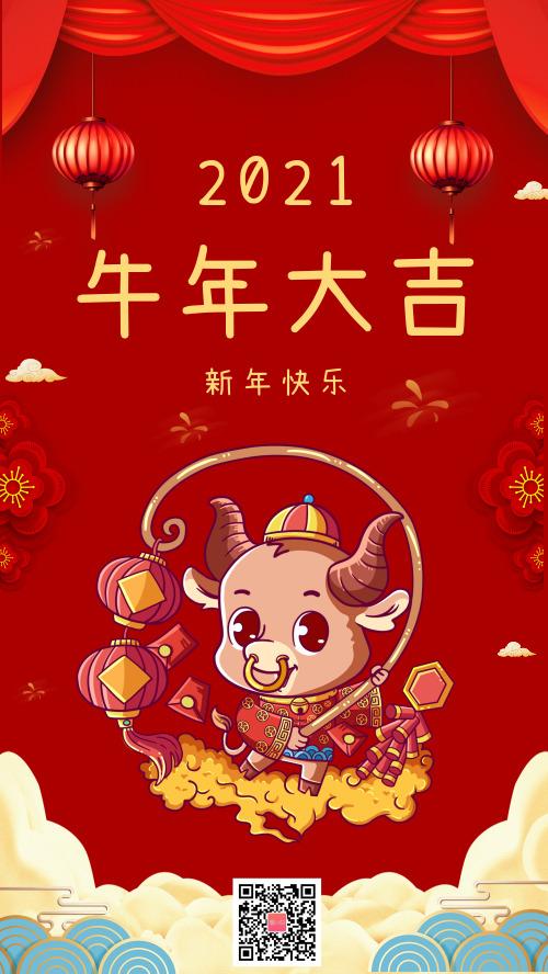 新春快乐牛年大吉新年祝福海报