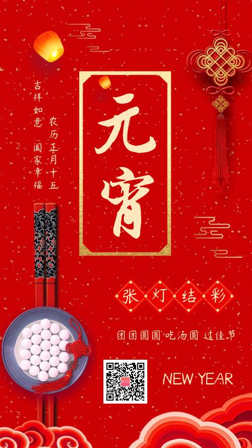 新年春节元宵节宣传海报