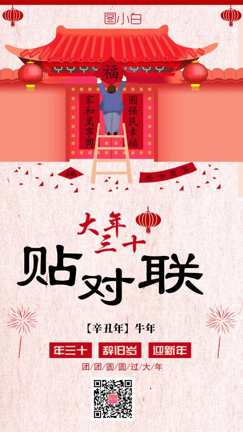 新年传统习俗手机海报