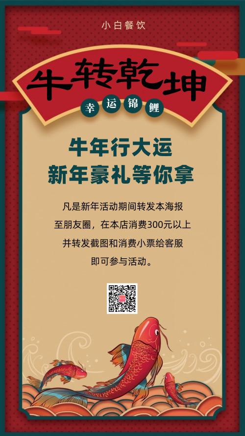 新年春节锦鲤春节幸运转发抽奖海报