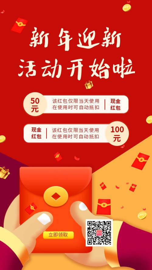 新年迎新领取红包宣传手机海报
