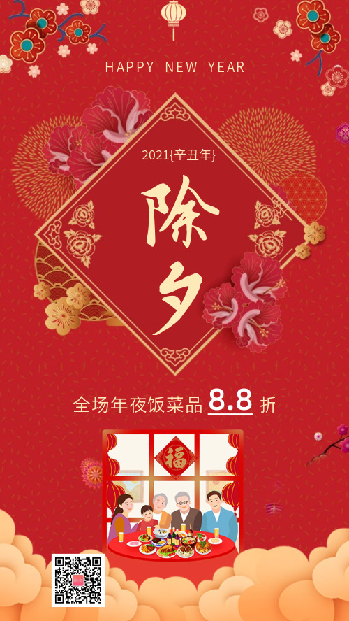除夕夜新年春节年夜饭手机海报