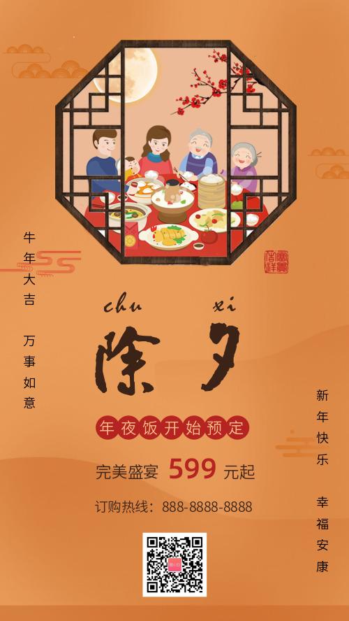 除夕年夜饭预定中国风简约大气海报