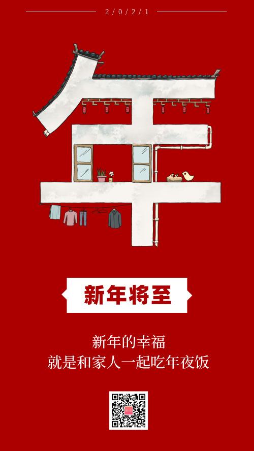 新年节日祝福手绘海报