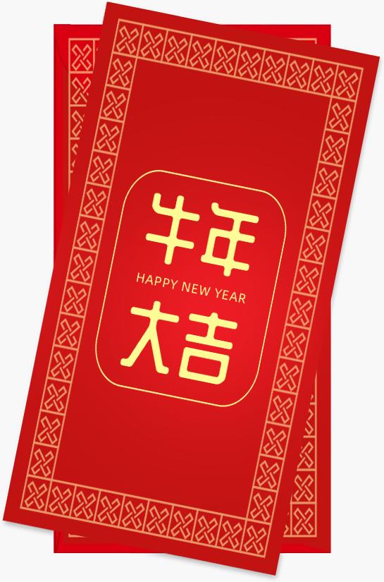 2021新年快乐祝福红包
