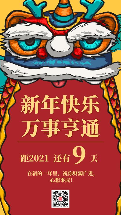 新年祝福手绘海报
