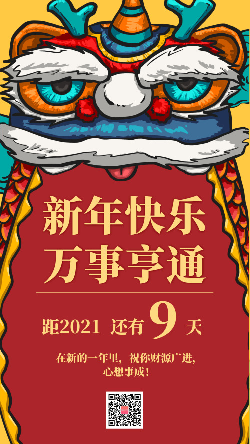 新年祝福手繪海報