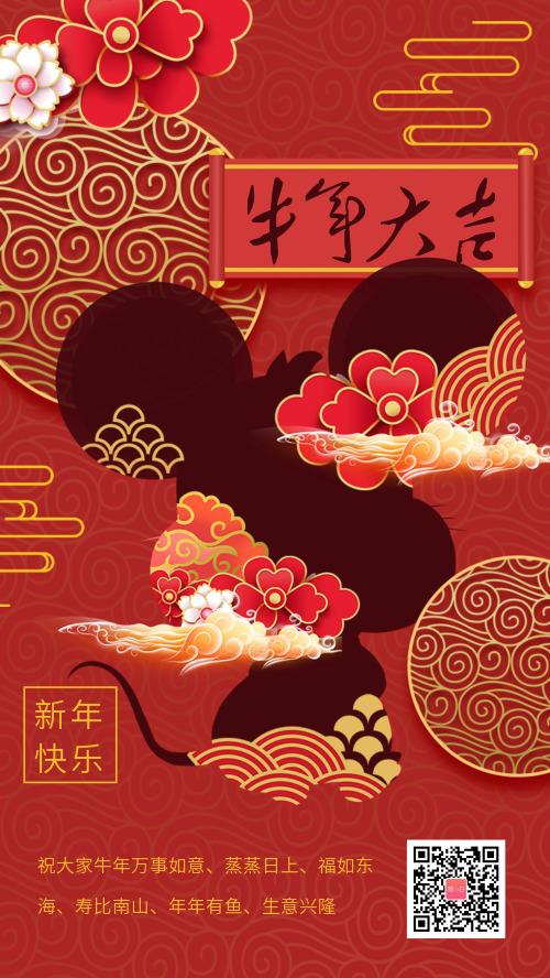 中国风新年牛年大吉宣传祝福海报