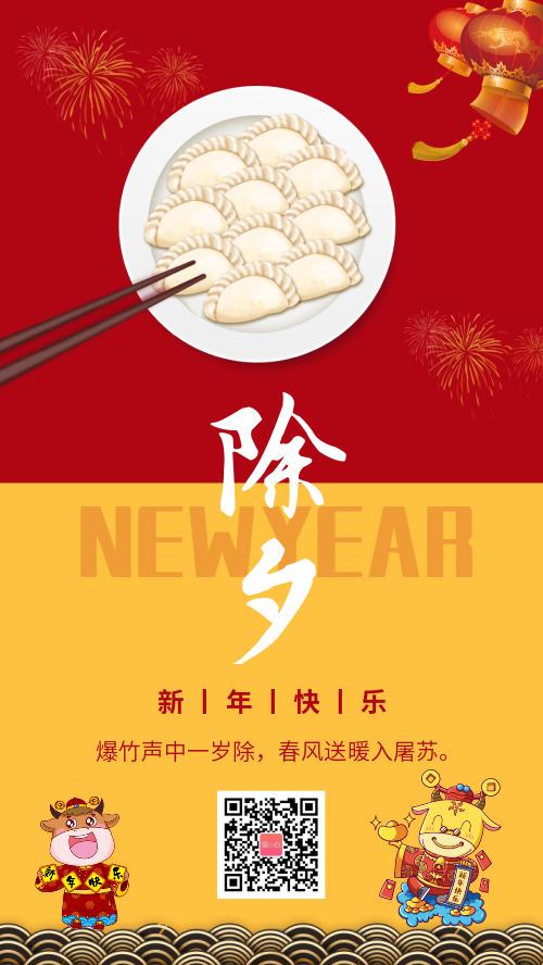 简约新年除夕祝福节日宣传海报