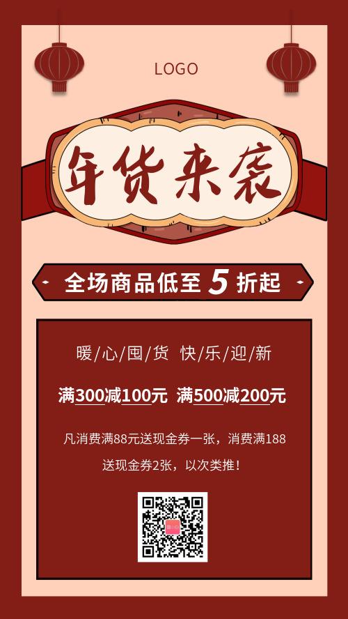 复古年货节新年促销宣传海报