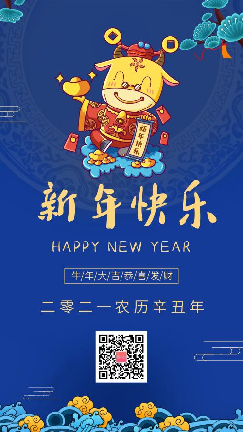 简约新年快乐牛年节日宣传海报