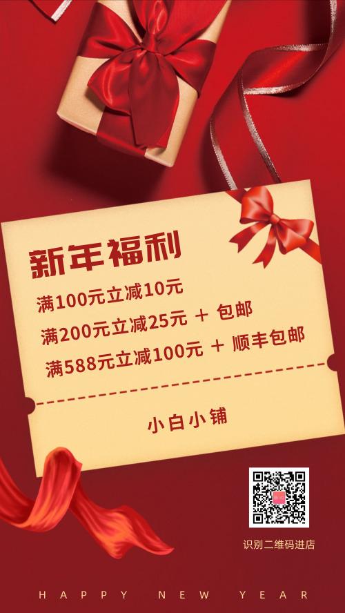 新年春节店铺促销活动宣传海报