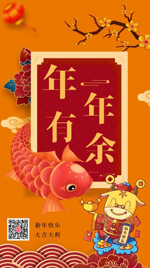 中国传统新年年年有余牛年海报