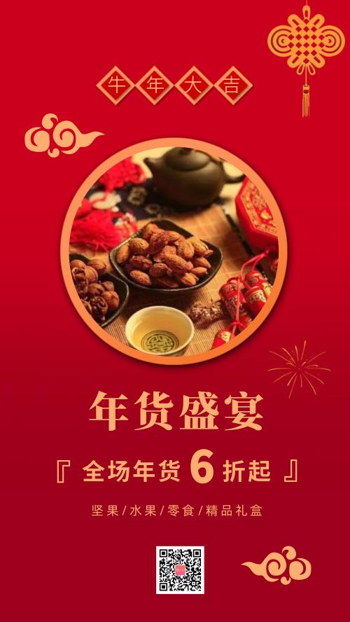 年货盛宴春节新年屯年货促销活动海报
