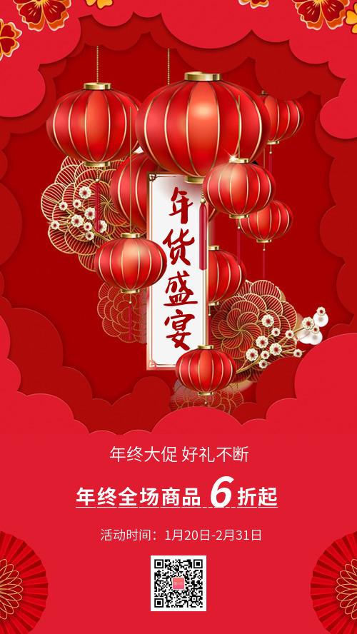 红色新年年货盛宴促销特惠海报