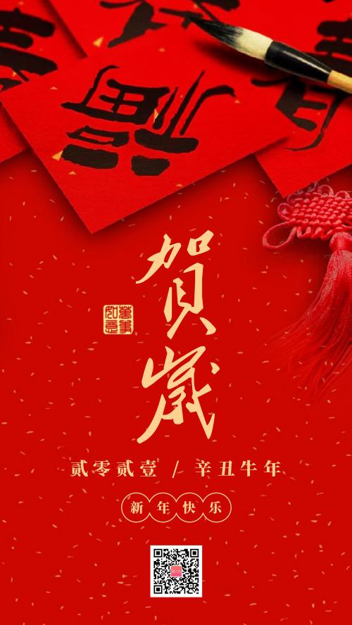 简约喜庆新年春节贺岁福字祝福海报