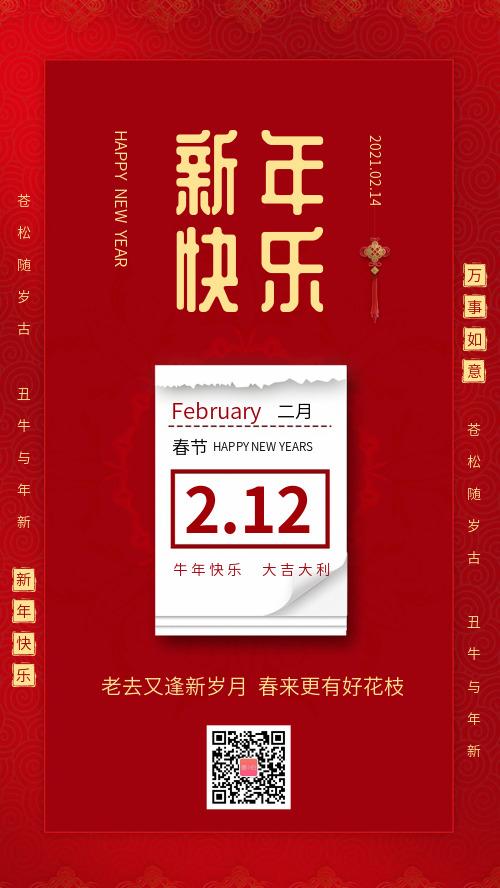 简约红色牛年新年节日海报