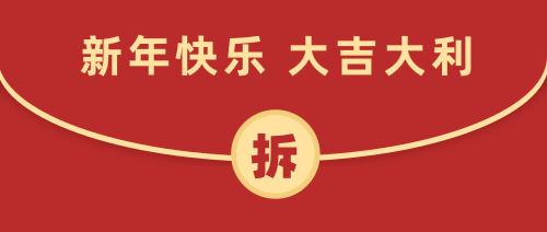 创意领红包新年公众号首图