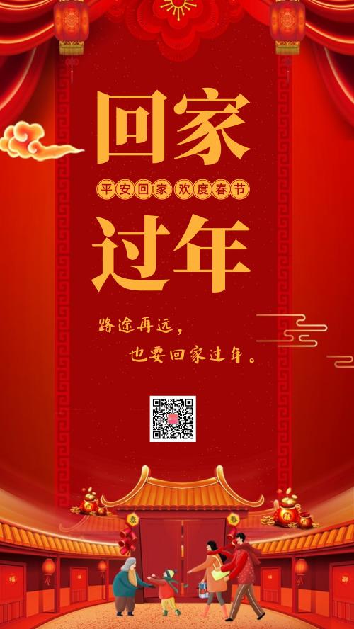 春节新年回家过年平安春运海报