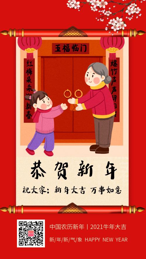 恭贺新年春节祝福手机海报