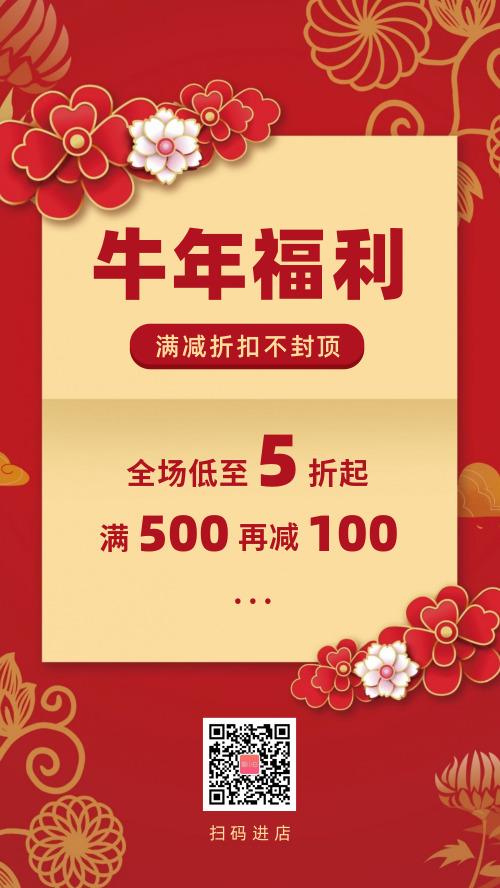 新年春节牛年促销福利满减折扣
